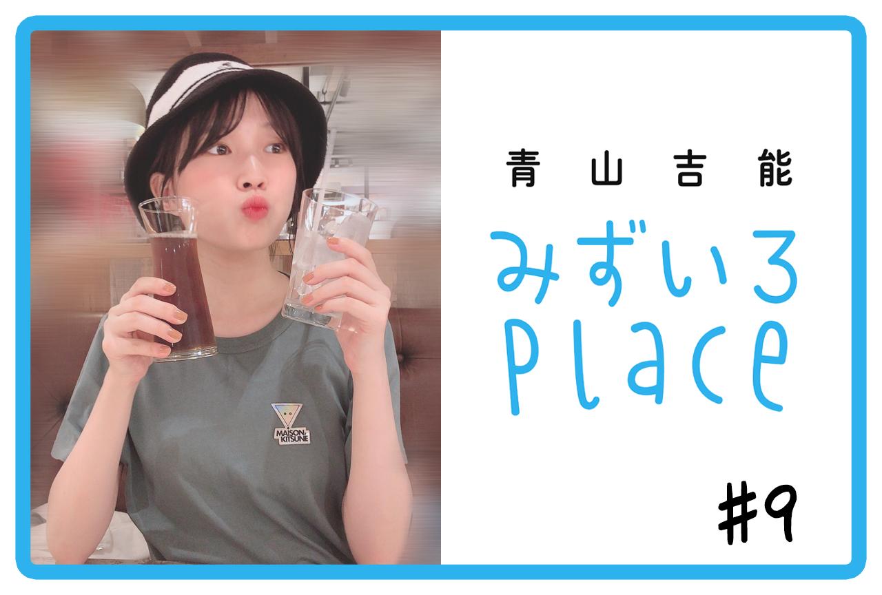 2020年10月前半の総括(手紙)|青山吉能『みずいろPlace』#9