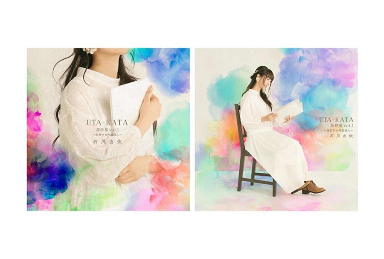 声優・石川由依1stアルバムをアニメイトのみで限定販売!