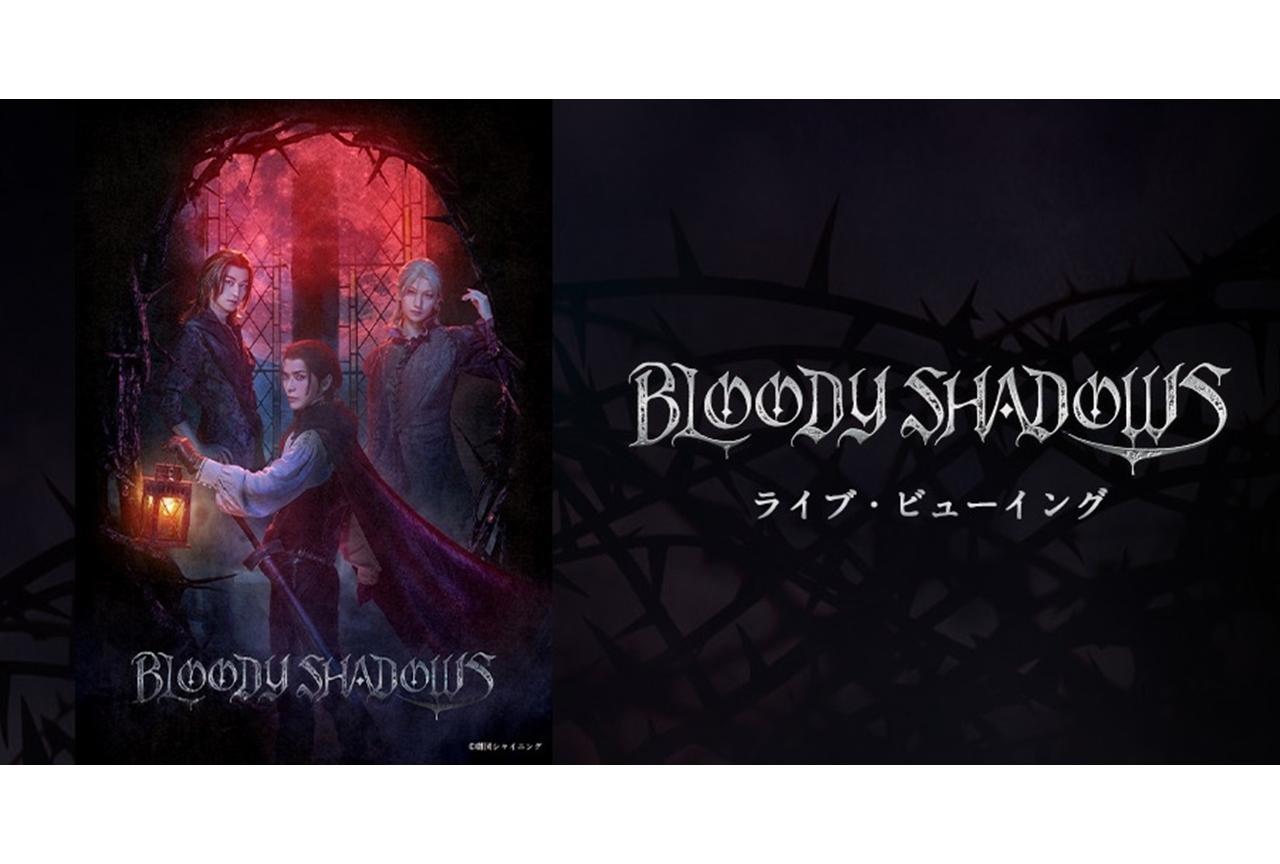 劇団シャイニング『BLOODY SHADOWS』がライブビューイング決定