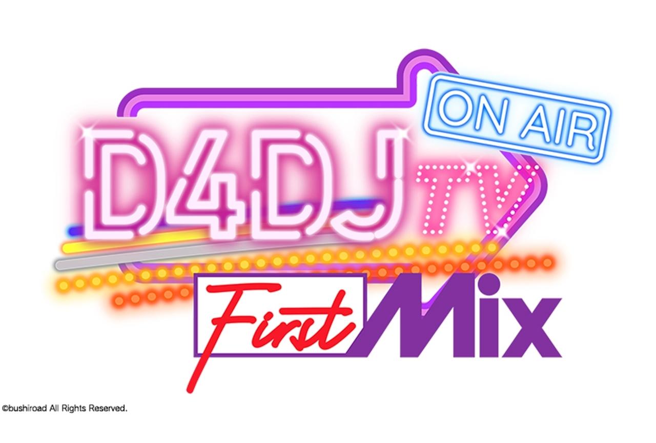 アニメ『D4DJ First Mix』出演キャストによる番組が4週連続で放送