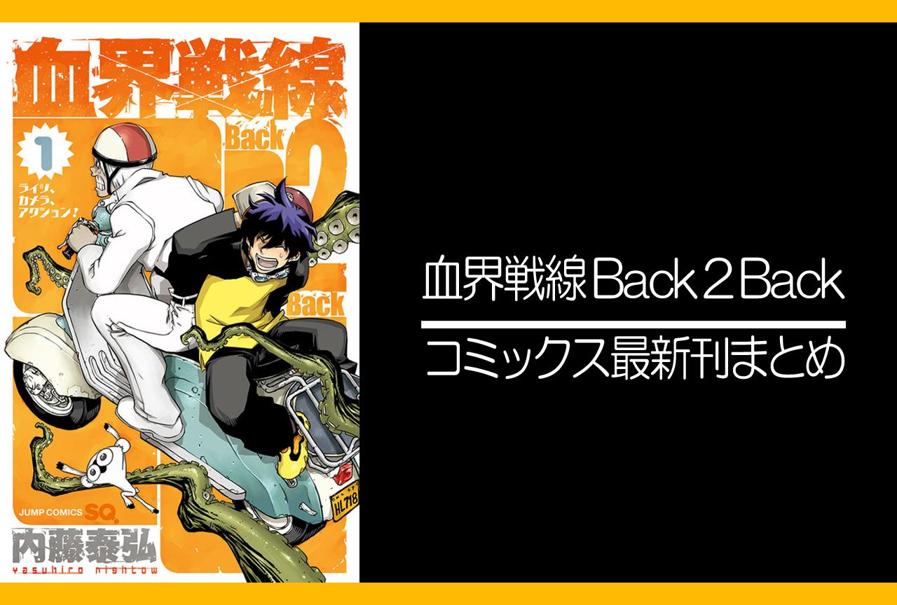 血界戦線 Back 2 Back|漫画最新刊(次は9巻)発売日まとめ