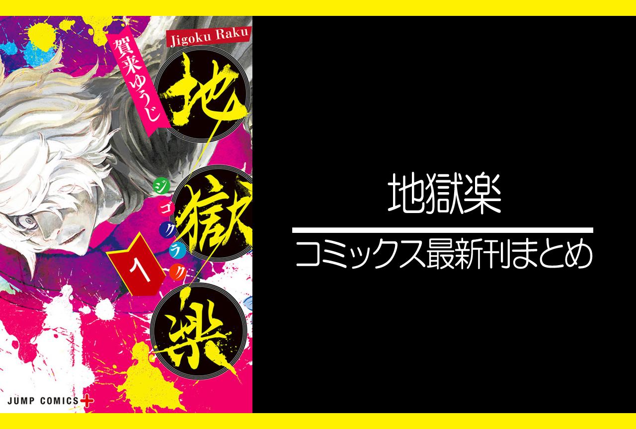 地獄楽 漫画最新刊(次は13巻)発売日まとめ