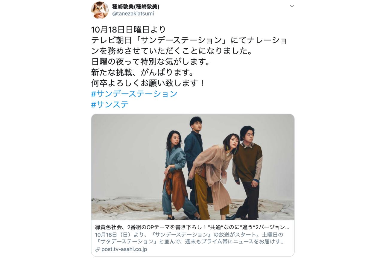 声優・種﨑敦美がテレビ朝日「サンステ」のナレーションに決定