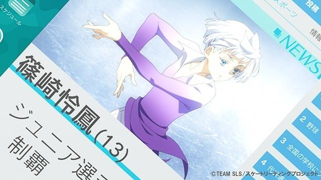 冬アニメ『スケートリーディング☆スターズ』PV第2弾、第1話先行場面カットが公開-5