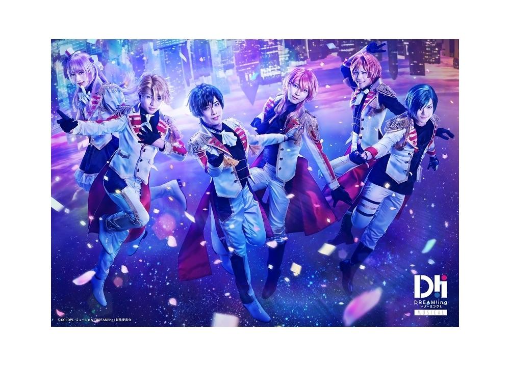 ミュージカル「DREAM!ing」メインビジュアル第一弾を初公開!