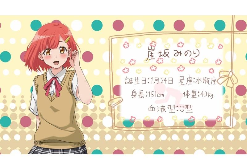 秋アニメ『土下座で頼んでみた』あらすじ&場面カット公開