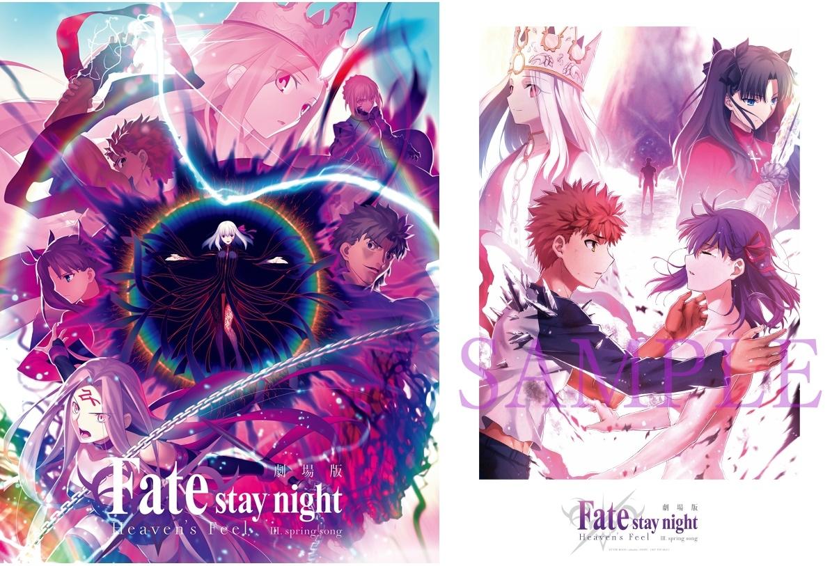 劇場版『Fate[HF]』第三章 第8週目来場者特典公開