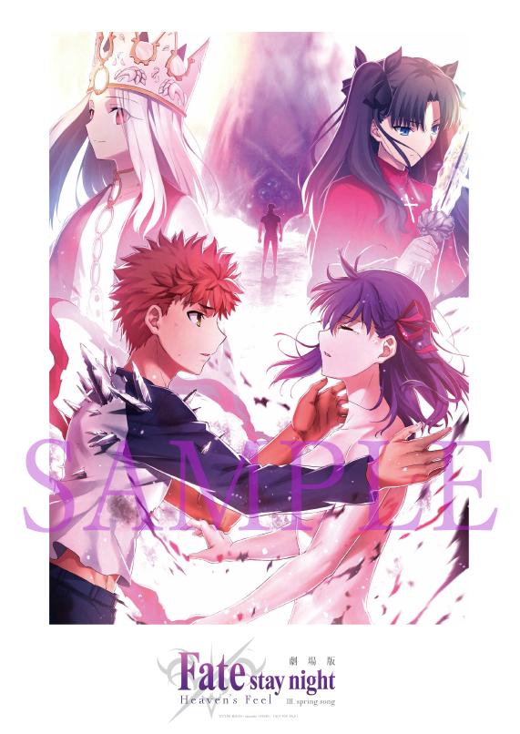 劇場版『Fate/stay night [Heaven's Feel]』III.spring song三部作累計興行収入50億円を突破/第8週目来場者特典は「須藤友徳描き下ろしA4記念ボード」