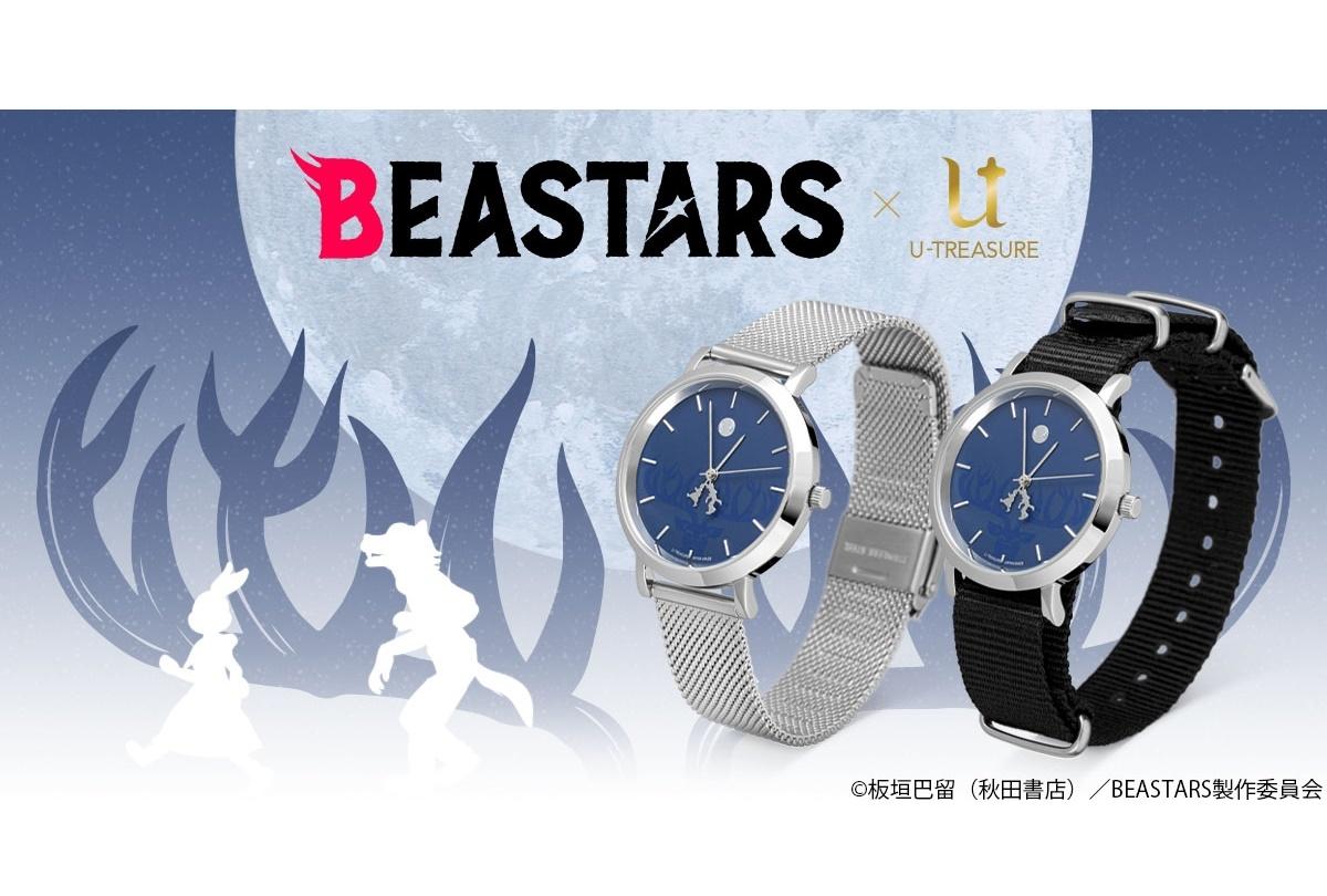 『BEASTARS』オープニング映像モチーフの腕時計が登場