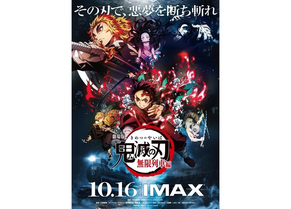 『劇場版「鬼滅の刃」無限列車編』IMAX(R)でも10/16より上映決定!