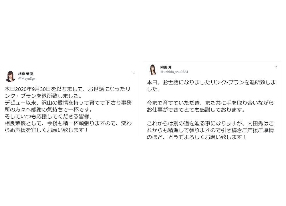 声優・相良茉優、内田秀が所属事務所のリンク・プランを退所