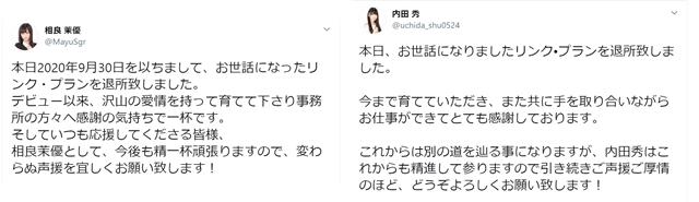 ▲左から相良茉優さん、内田 秀さんのツイッターより