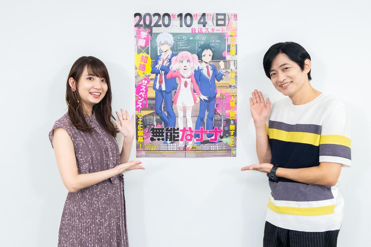 秋アニメ『無能なナナ』大久保瑠美×下野紘インタビュー