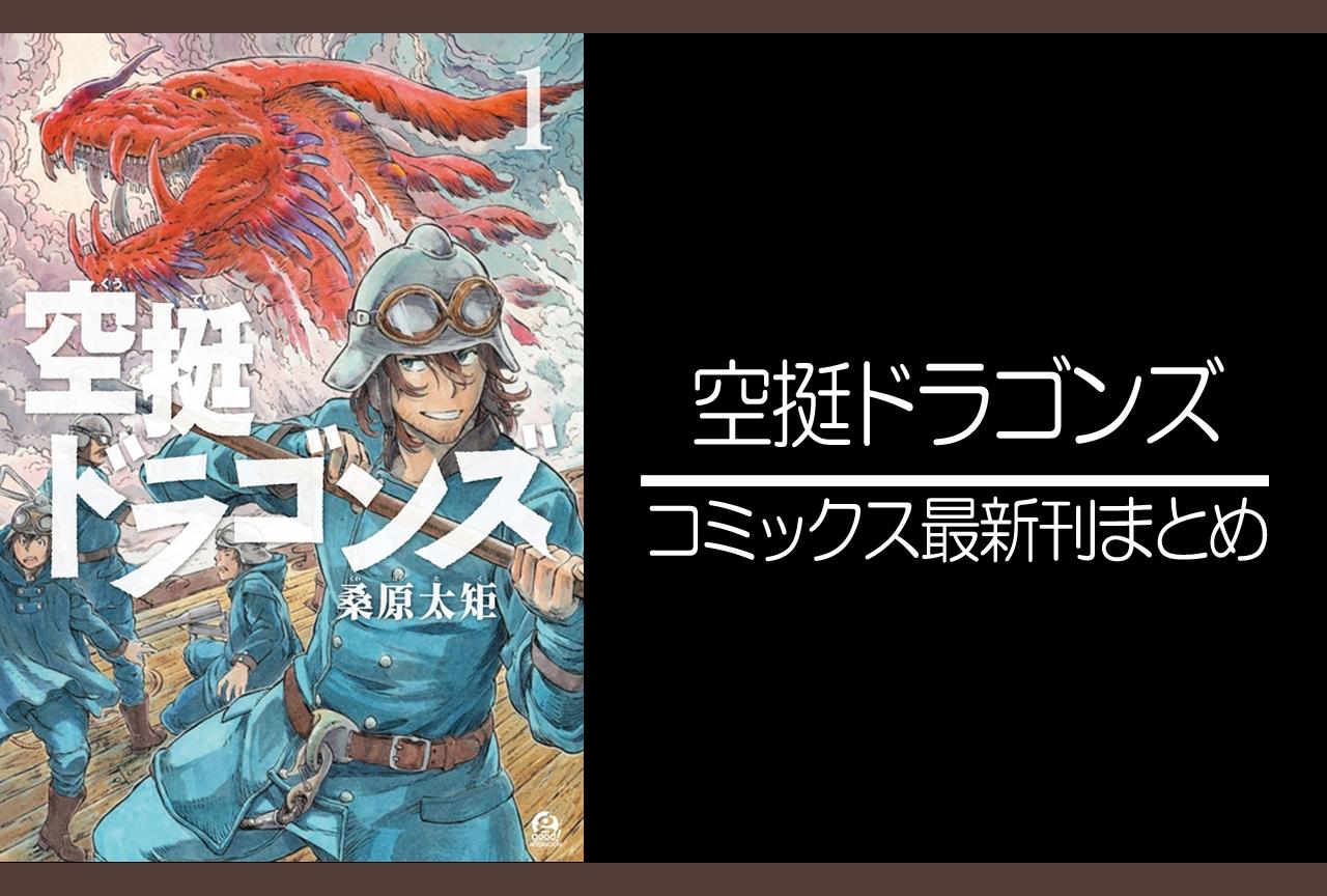 空挺ドラゴンズ|漫画最新刊(次は10巻)発売日まとめ