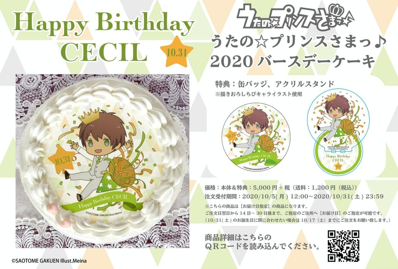 『うたプリ』愛島セシル バースデーケーキ2020 アニメイト通販限定販売