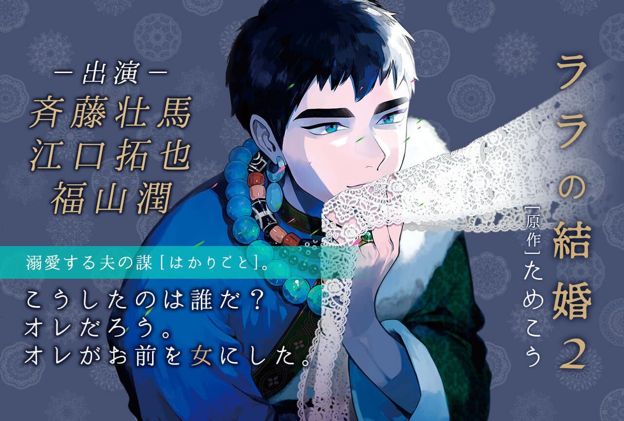 BLCD『ララの結婚2』(出演声優:斉藤壮馬 江口拓也 福山潤)が配信・データ販売開始!