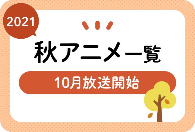 2021年秋アニメ一覧 10月放送開始