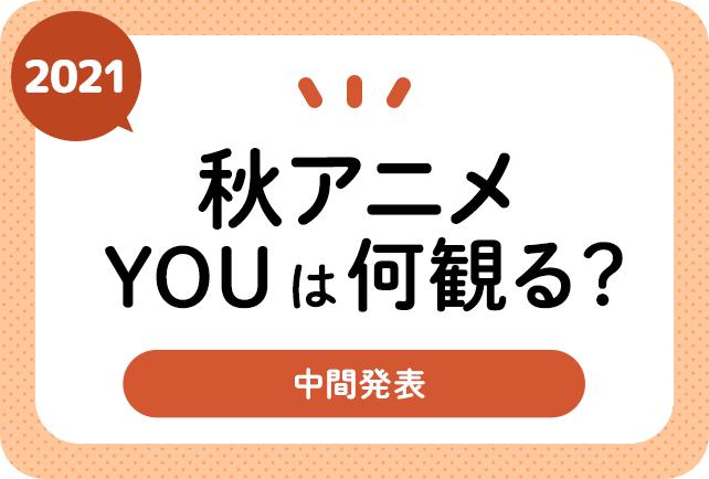 2021秋アニメ中間