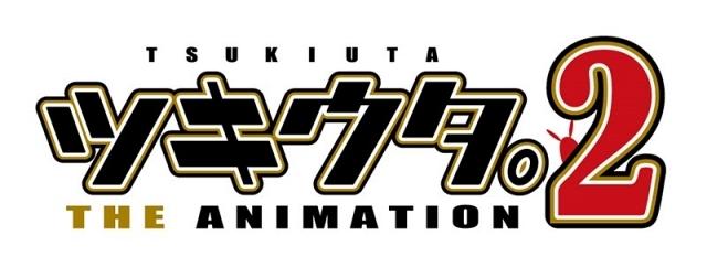 秋アニメ『ツキウタ。 THE ANIMATION 2』第1話の場面カット&第5話~第8話のあらすじが到着! 第7話には如月愛がゲストキャラクターとして登場