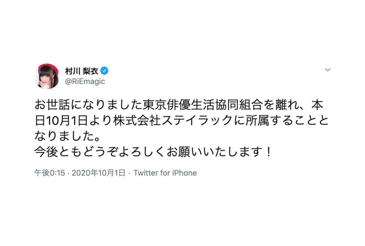 声優・村川梨衣が俳協を退所、10月1日よりステイラックに所属