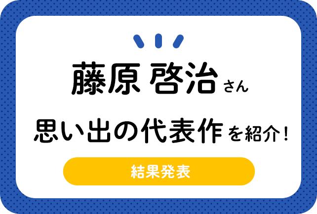 声優・藤原啓治さん、アニメキャラクター代表作まとめ(2020年版)