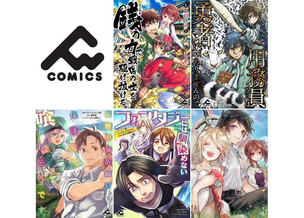 コミックレーベル『FWコミックス』創刊!「ピッコマ」にて先行配信スタート