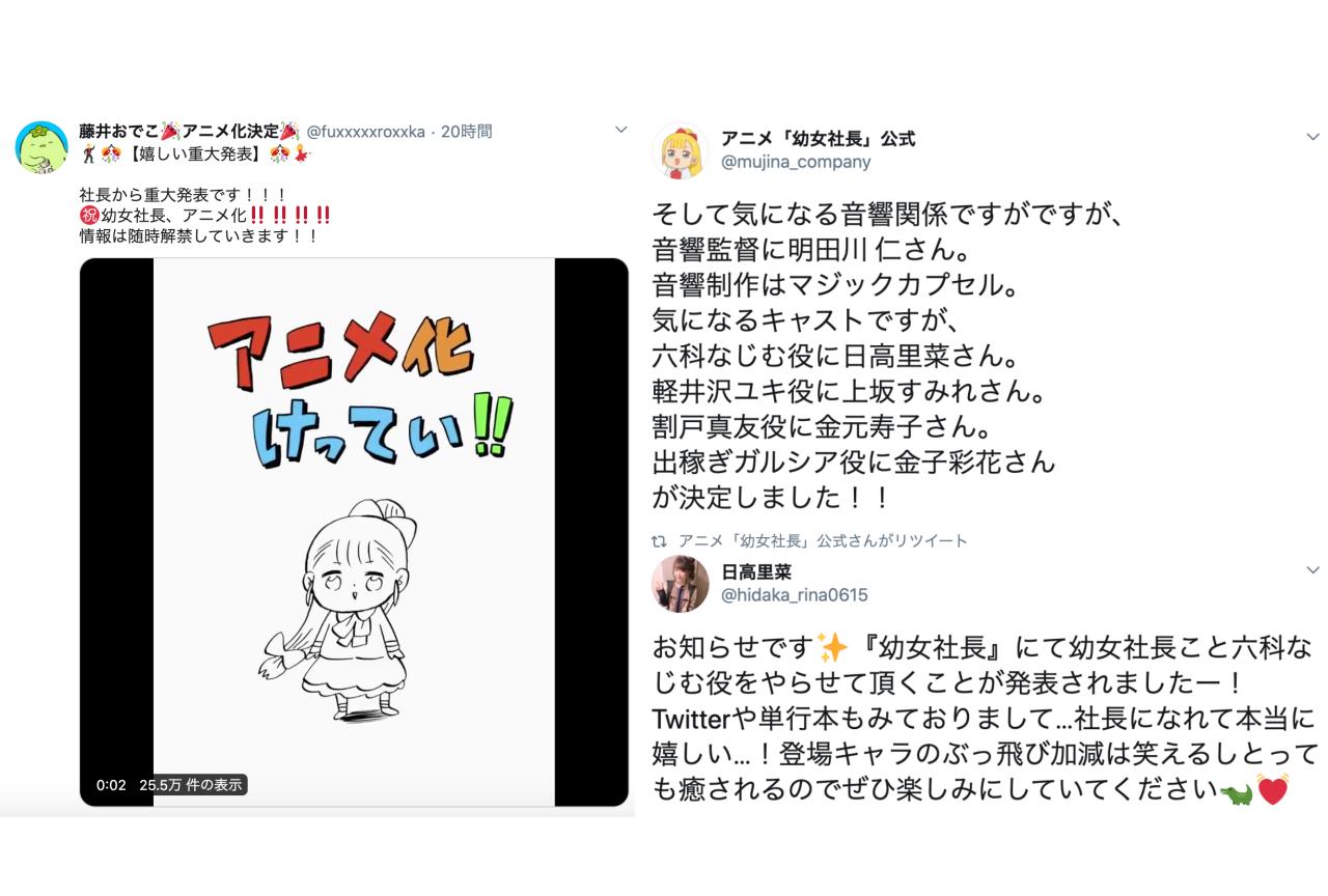 漫画『幼女社長』がアニメ化!日高里菜、上坂すみれ、金元寿子ら声優陣も発表