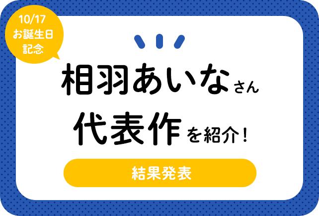 声優・相羽あいなさん、アニメキャラクター代表作まとめ(2020年版)