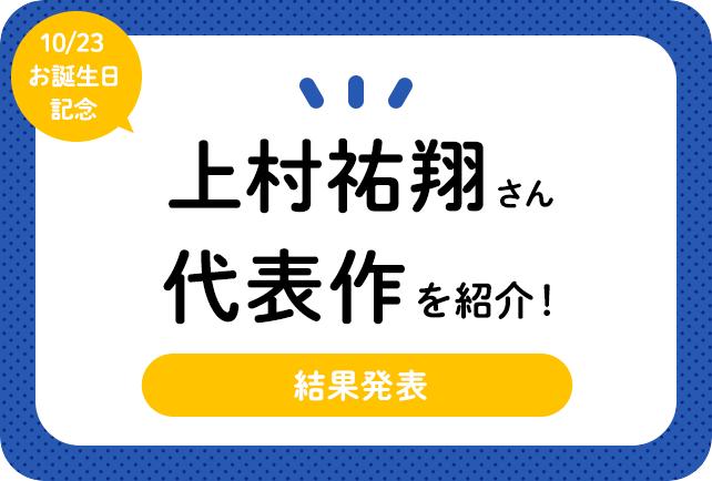 声優・上村祐翔さん、アニメキャラクター代表作まとめ(2020年版)