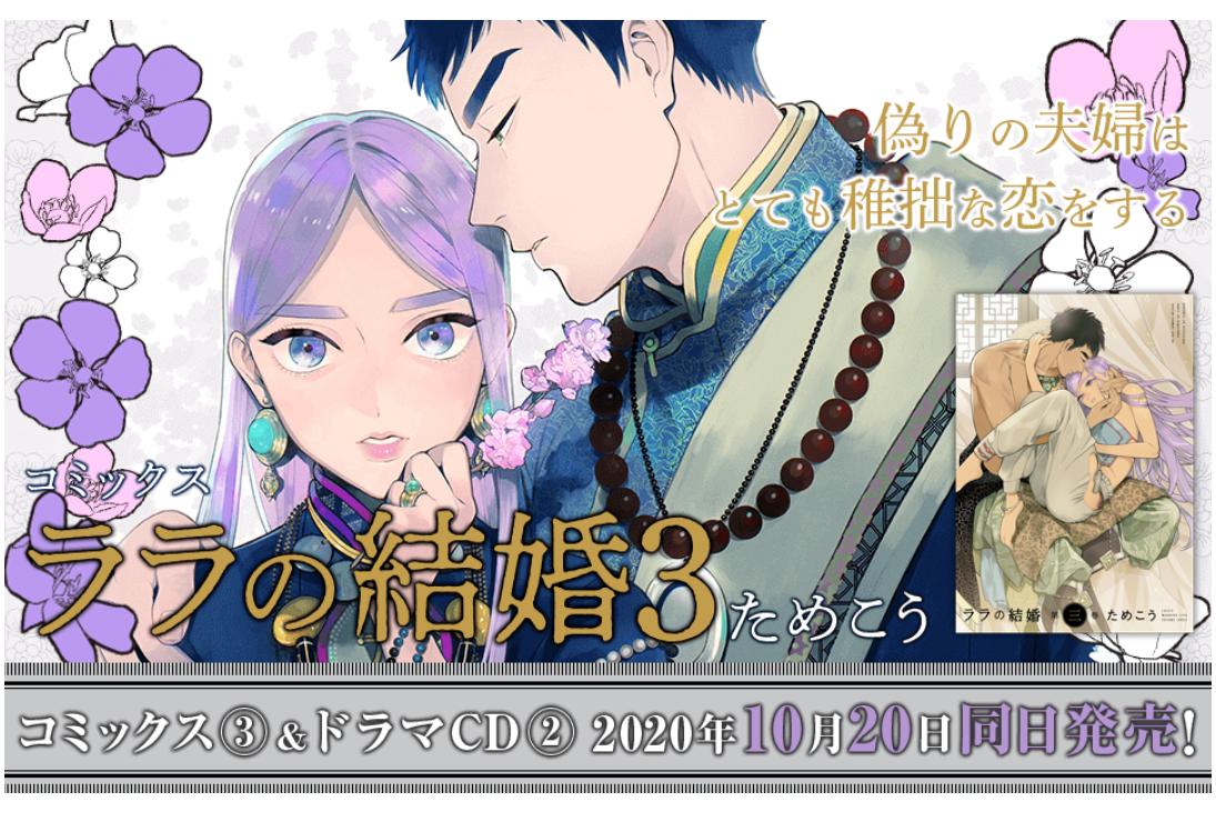 漫画『ララの結婚』最新3巻の書影&PV公開