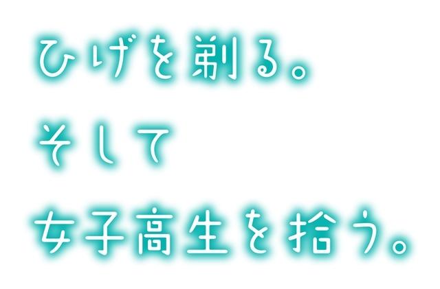 TVアニメ『ひげを剃る。そして女子高生を拾う。』2021年放送開始予定! 興津和幸さん・市ノ瀬加那さんら出演声優6名解禁、アニメ公式サイト開設