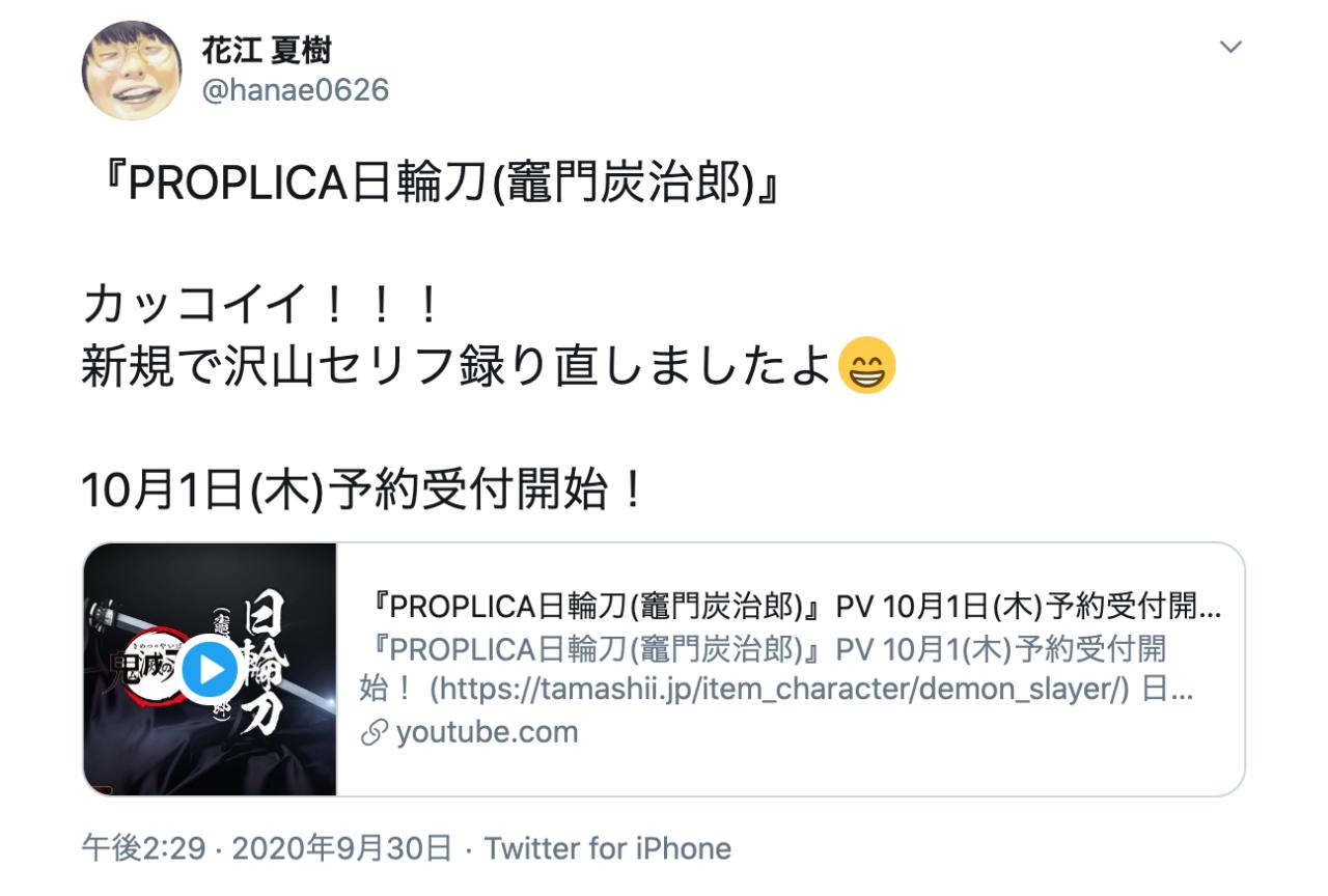 花江夏樹新規ボイス収録!『鬼滅の刃』1/1日輪刀(竈門炭治郎)が登場!