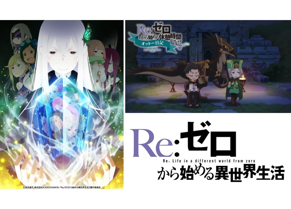 夏アニメ『リゼロ』第2期のミニアニメ第13話がYouTubeプレミア公開決定!