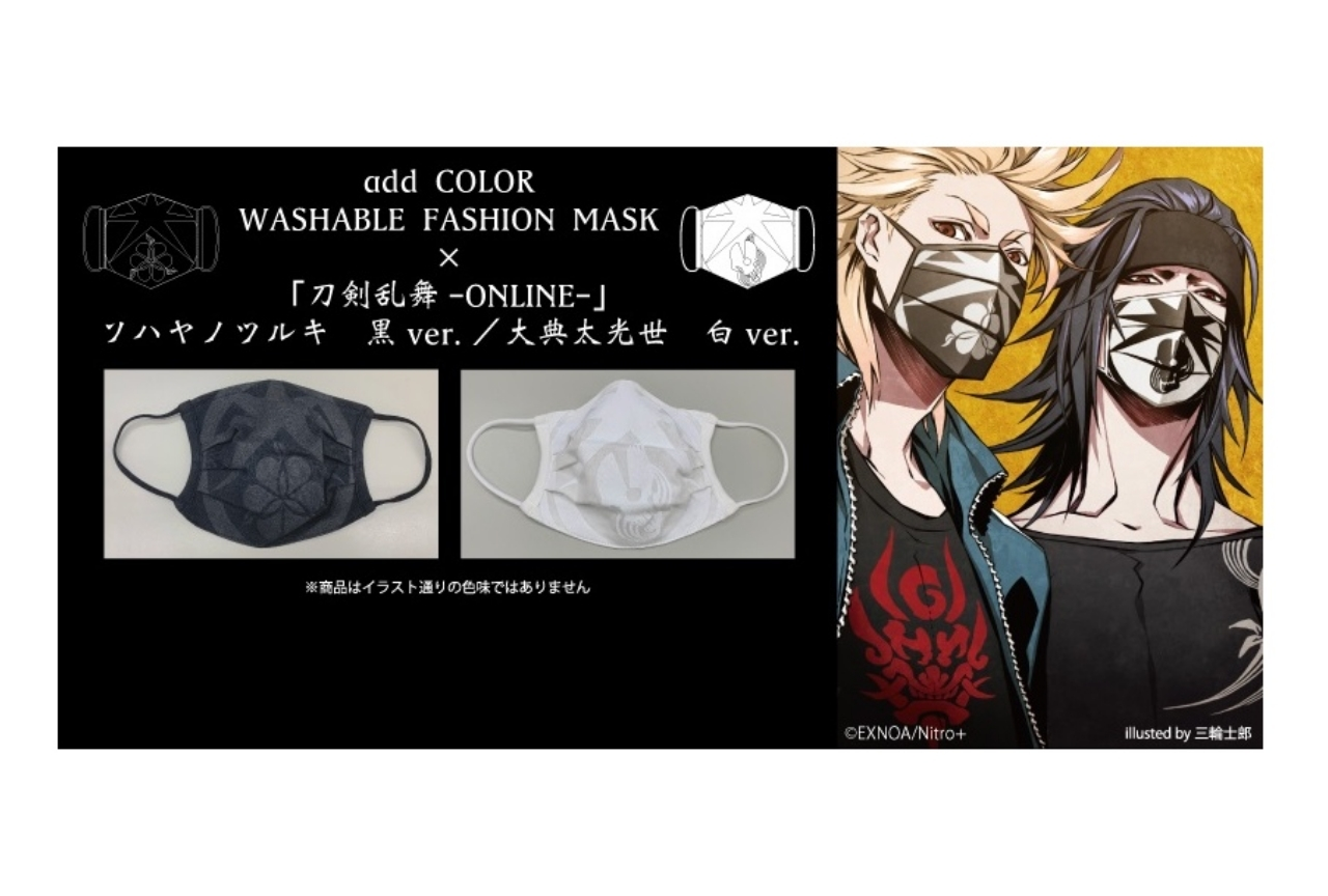 『とうらぶ』ソハヤノツルキと大典太光世のマスクが再販!