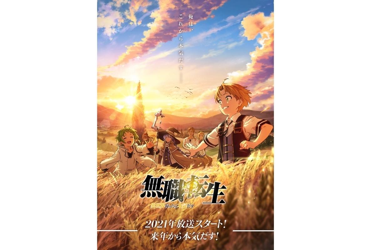 TVアニメ『無職転生』WEB特番が10月10日に配信