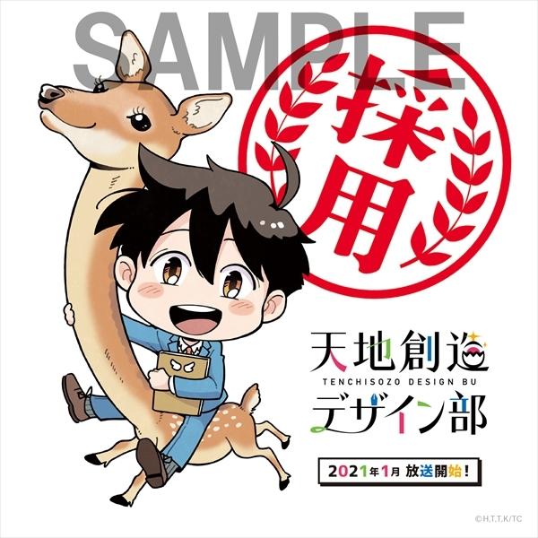 TVアニメ『天地創造デザイン部』が2021年1月より放送開始! 描きおろしのオリジナルステッカーがもらえる第1話の最速無料上映会を全国の図書館で実施-2