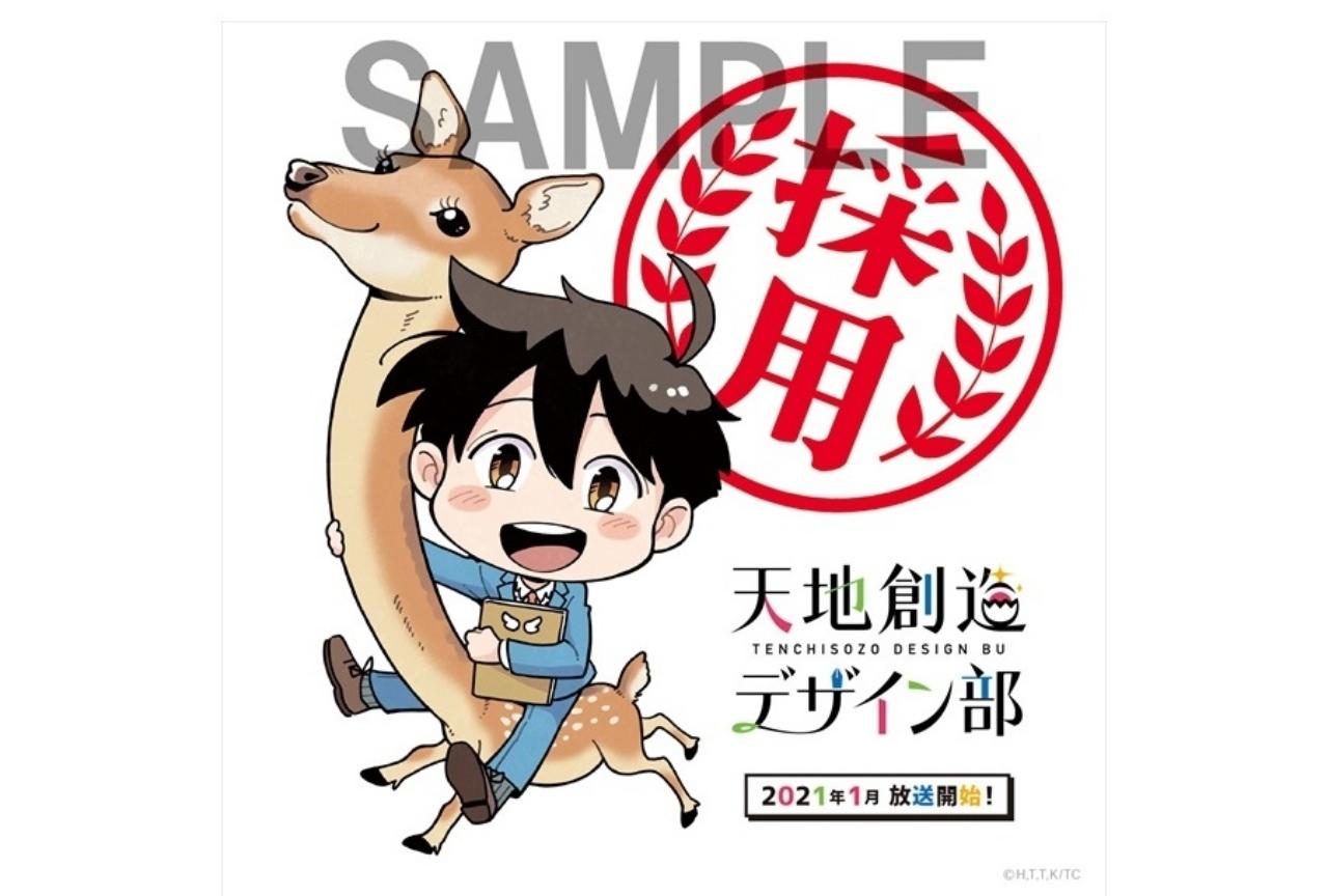 TVアニメ『天地創造デザイン部』2021年1月放送&最速上映会実施
