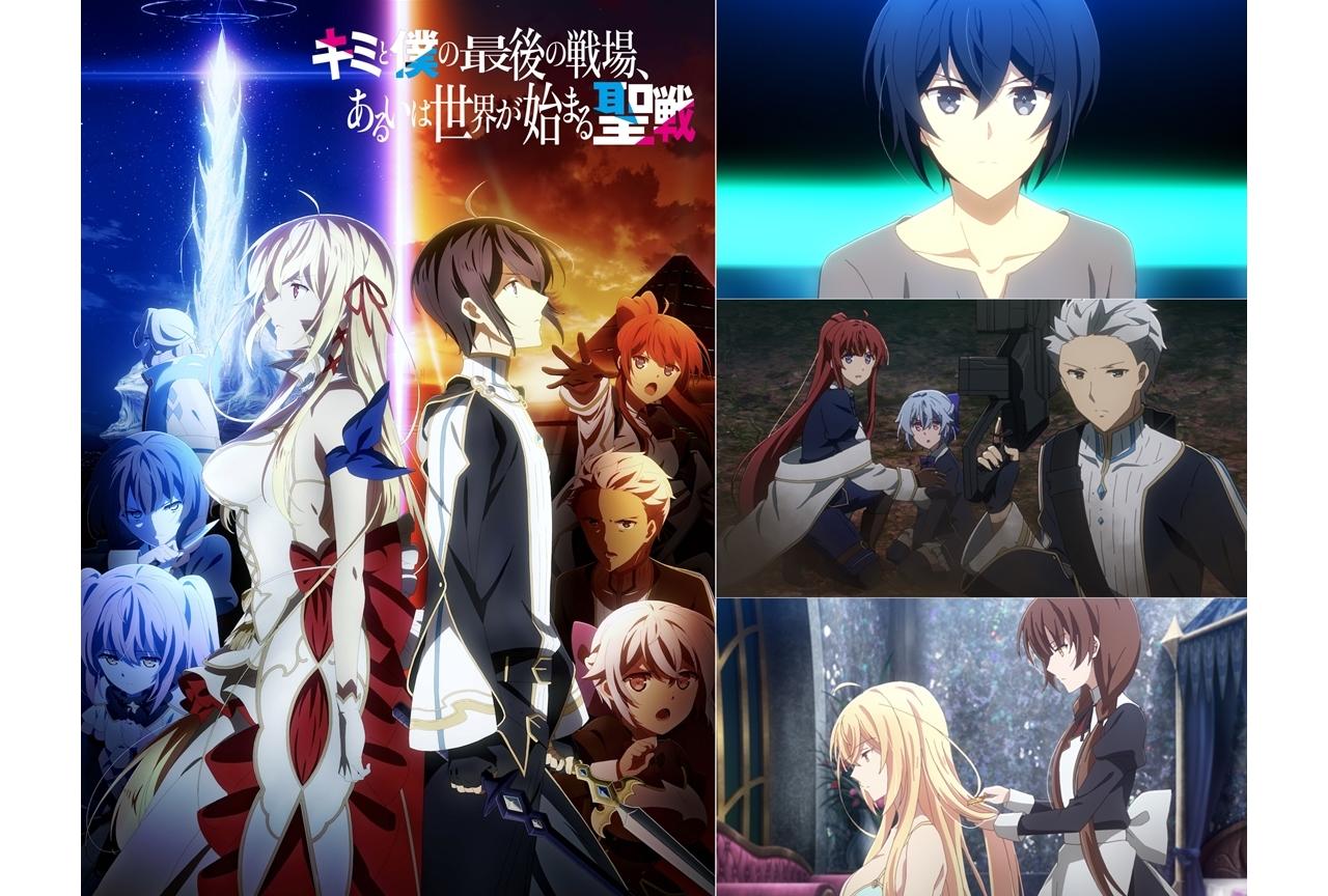 秋アニメ『キミ戦』放送直前キャスト特番が決定