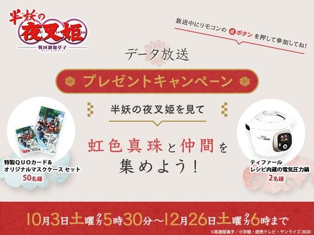 『半妖の夜叉姫』の感想&見どころ、レビュー募集(ネタバレあり)-9