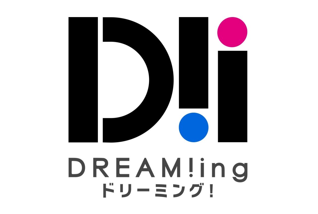 『DREAM!ing』ドラマCDシリーズの第3弾&第4弾の発売決定