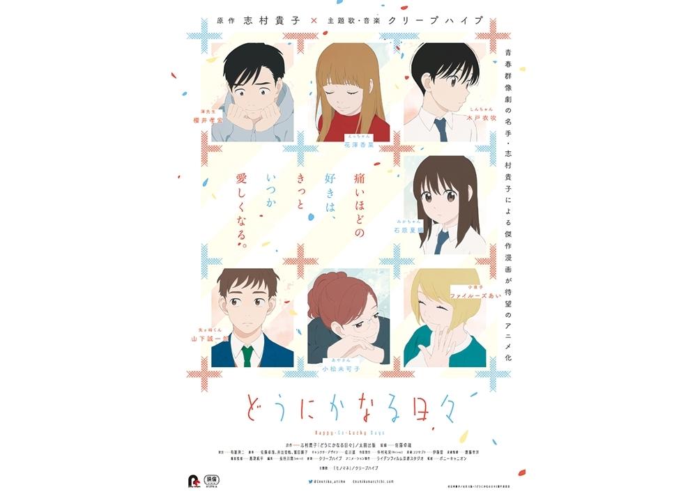アニメ映画『どうにかなる日々』公開記念舞台挨拶に声優・小松未可子ら登壇