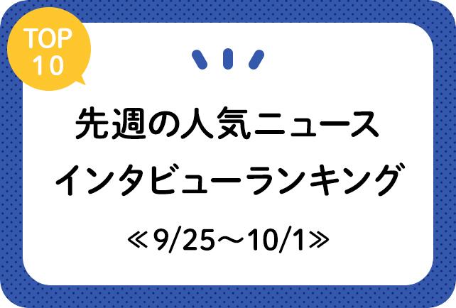 先週の人気記事ランキング:『アイマス』大橋彩香ら声優インタビューなど
