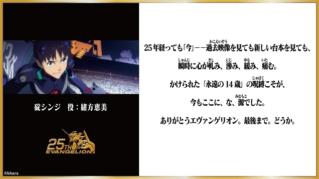 『新世紀エヴァンゲリオン』25周年に緒方恵美さん、林原めぐみさん、宮村優子さんら声優陣がお祝いのメッセージ&当時の貴重な資料を公開! 完結に向けた庵野秀明監督のコメントも