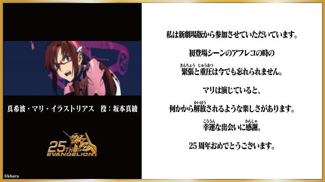 『新世紀エヴァンゲリオン』25周年に緒方恵美さん、林原めぐみさん、宮村優子さんら声優陣がお祝いのメッセージ&当時の貴重な資料を公開! 完結に向けた庵野秀明監督のコメントも-17