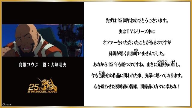 『新世紀エヴァンゲリオン』25周年に緒方恵美さん、林原めぐみさん、宮村優子さんら声優陣がお祝いのメッセージ&当時の貴重な資料を公開! 完結に向けた庵野秀明監督のコメントも-9