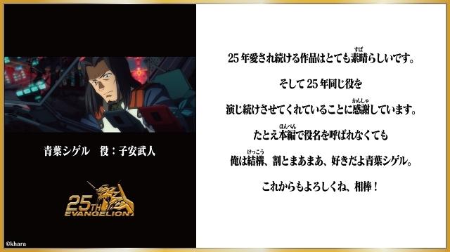 『新世紀エヴァンゲリオン』25周年に緒方恵美さん、林原めぐみさん、宮村優子さんら声優陣がお祝いのメッセージ&当時の貴重な資料を公開! 完結に向けた庵野秀明監督のコメントも-15