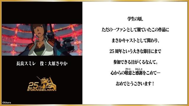 『新世紀エヴァンゲリオン』25周年に緒方恵美さん、林原めぐみさん、宮村優子さんら声優陣がお祝いのメッセージ&当時の貴重な資料を公開! 完結に向けた庵野秀明監督のコメントも-12