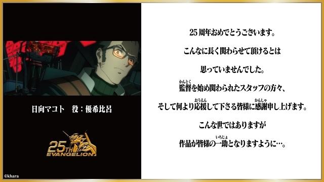 『新世紀エヴァンゲリオン』25周年に緒方恵美さん、林原めぐみさん、宮村優子さんら声優陣がお祝いのメッセージ&当時の貴重な資料を公開! 完結に向けた庵野秀明監督のコメントも-16
