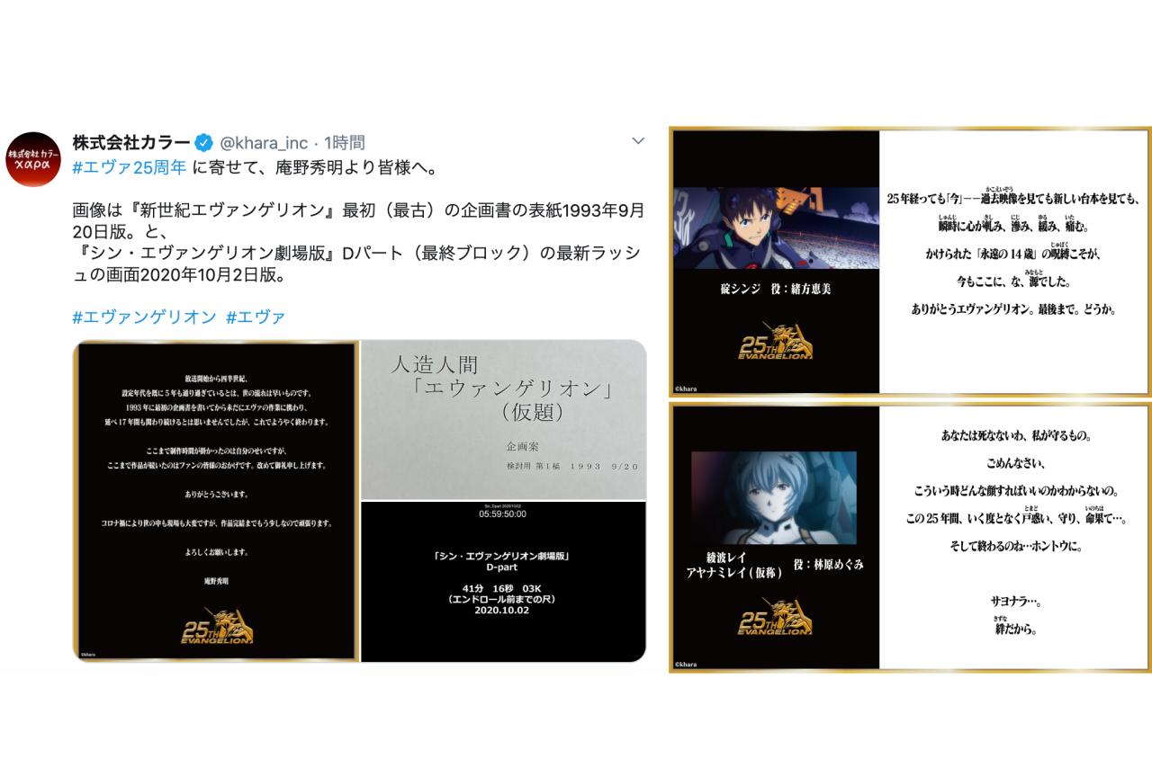 『エヴァ』25周年に庵野秀明がコメント!緒方恵美ら声優陣のコメントも到着