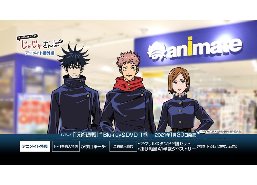秋アニメ『呪術廻戦』キャンペーンをアニメイトで実施